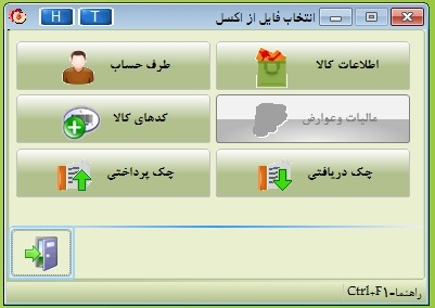نرم افزار حسابداری و انبارداری هلو نسخه فروشگاهی